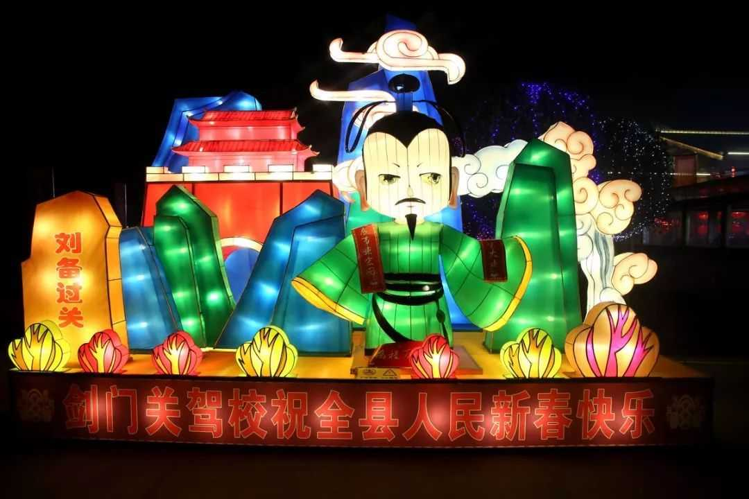 旅游景区迎春灯会--年节文化与蜀汉文化的结合(图)